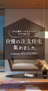 自慢の注文住宅を集めました。produced by IECOCORO