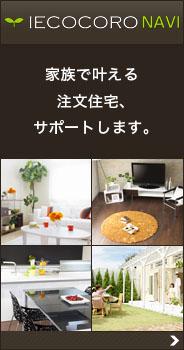 注文住宅の工務店・ハウスメーカー探しならIECOCORO NAVI